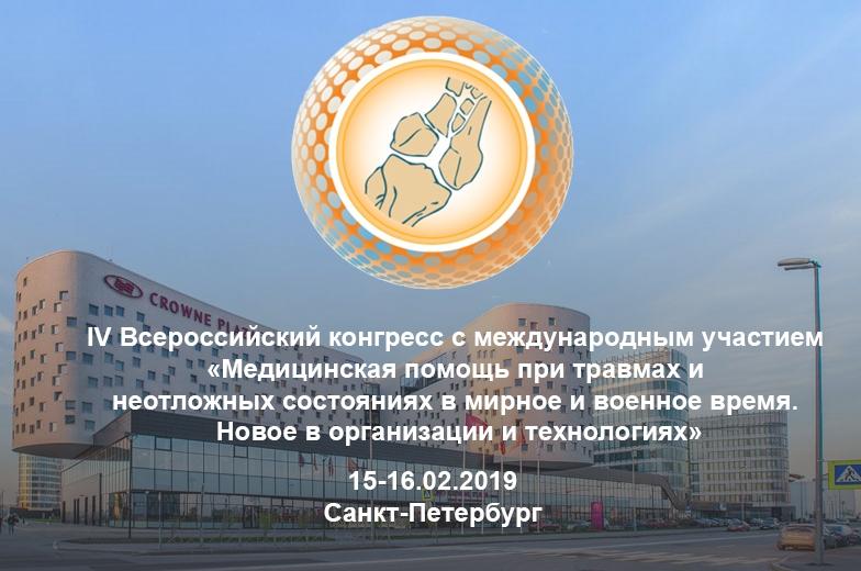 IV Всероссийский конгресс с международным участием в Санкт-Петербурге